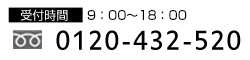 お問合せ電話番号0120-432-520