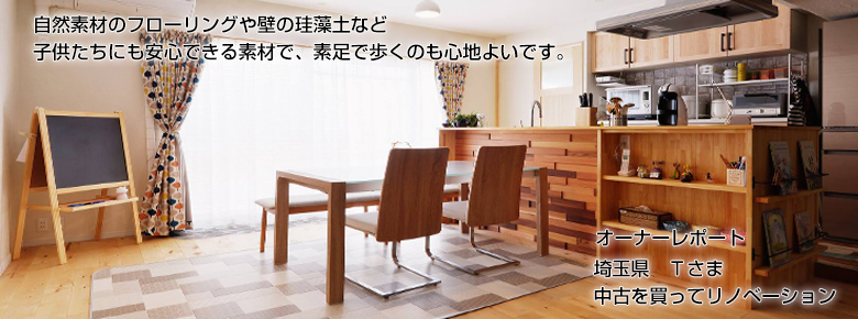 げんきとゆうきとみらいのあるいえ埼玉県 Tさまにインタビュー エコ
