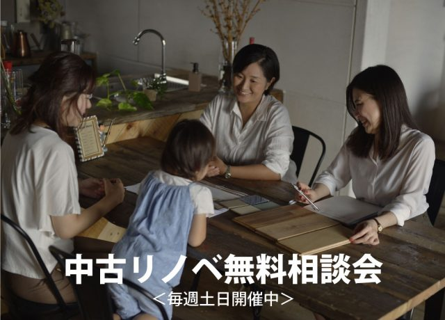 中古リノベ無料相談会