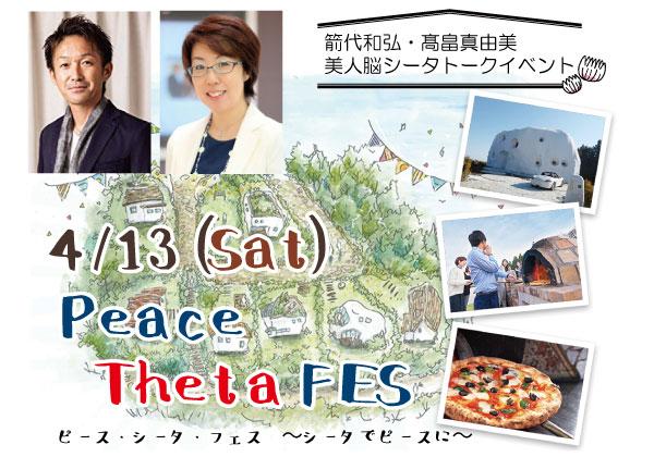 ピース・シータ・フェス
