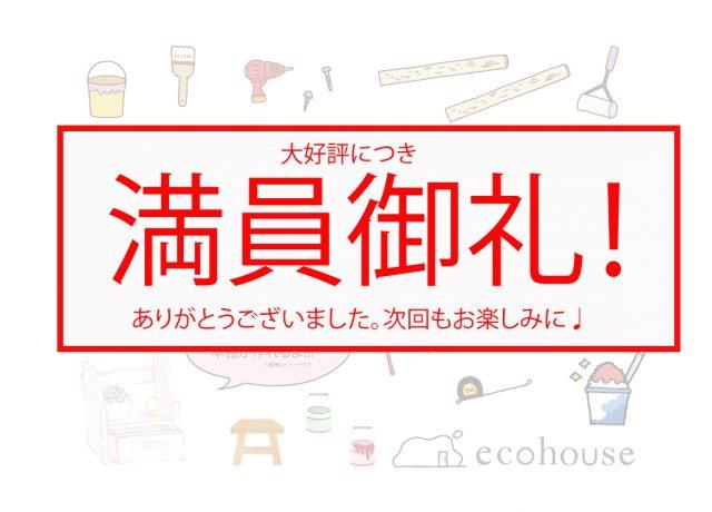 大宮西口店ワークショップ!