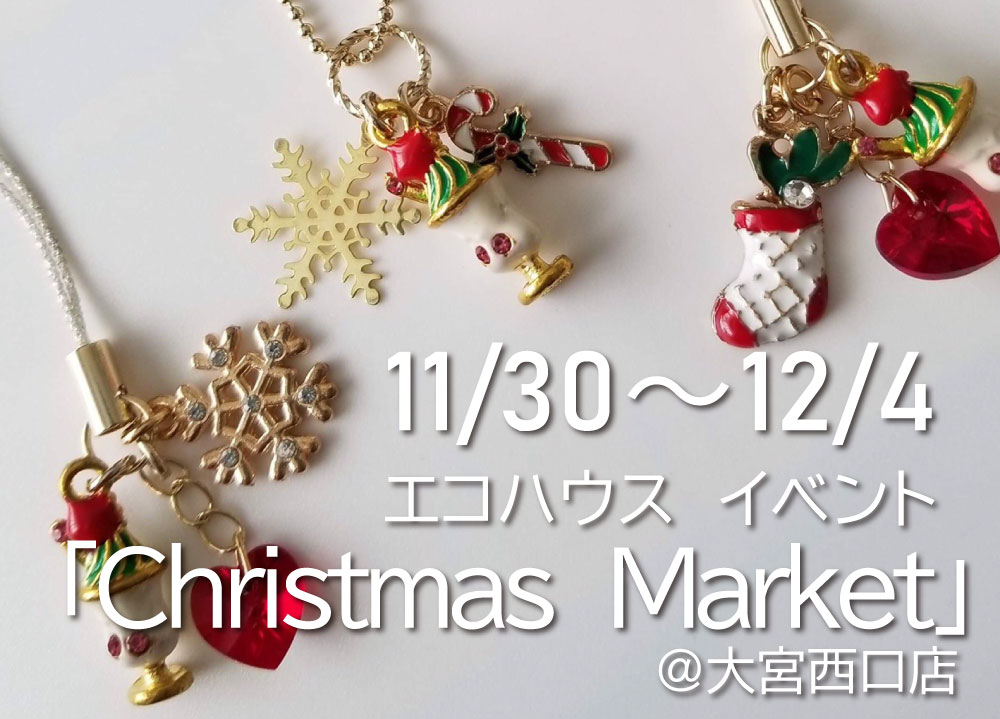 Christmas Market in ecohouse