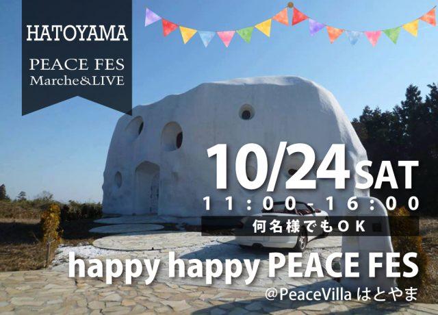 PEACE FES@PeaceVillaはとやま
