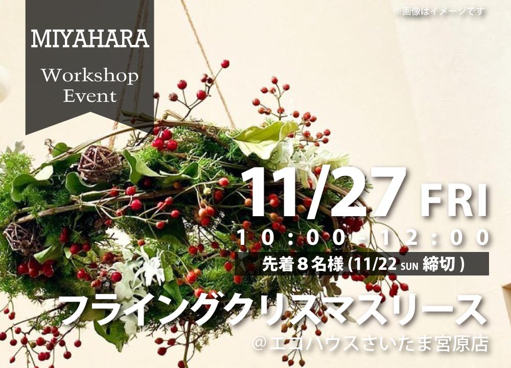 フライングクリスマスリースづくり@さいたま宮原店