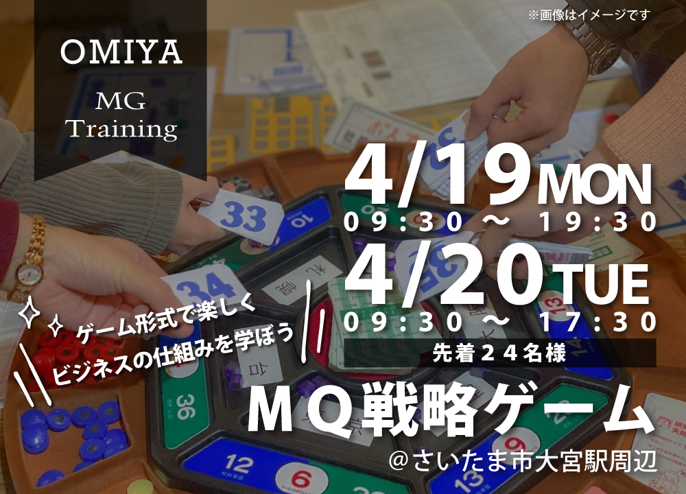 MQ戦略ゲーム@大宮