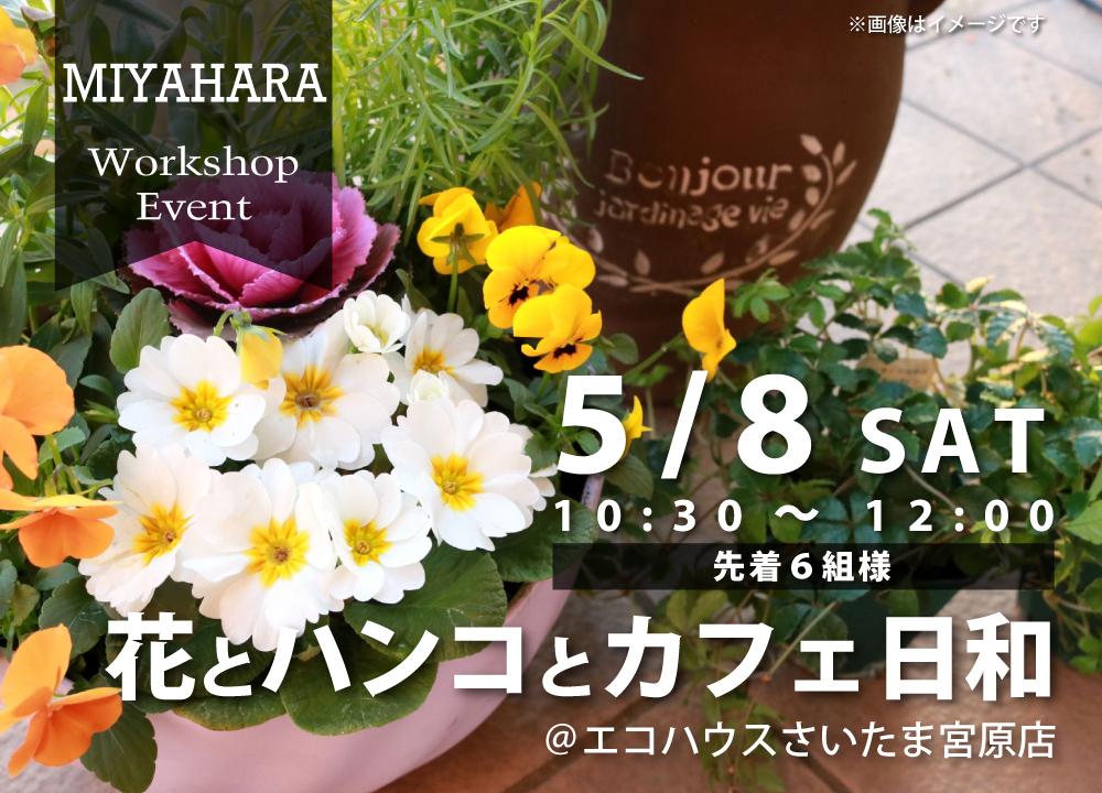 花とハンコとカフェ日和@さいたま宮原店
