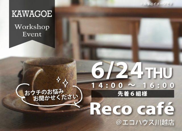 Reco café@川越店