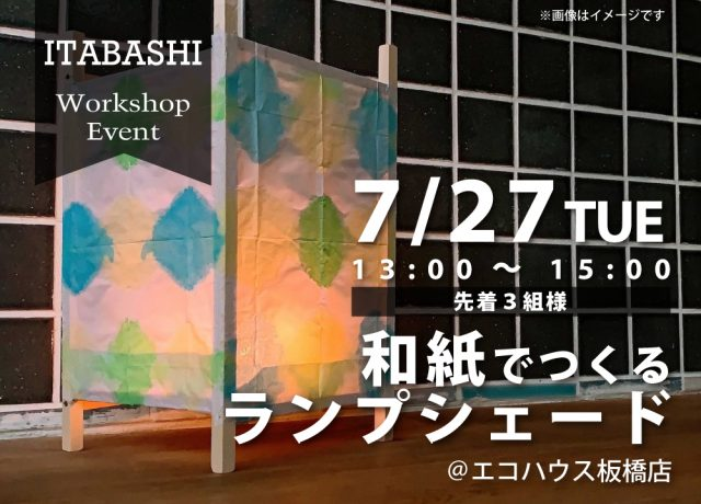 和紙でつくる<br>ランプシェード@板橋店