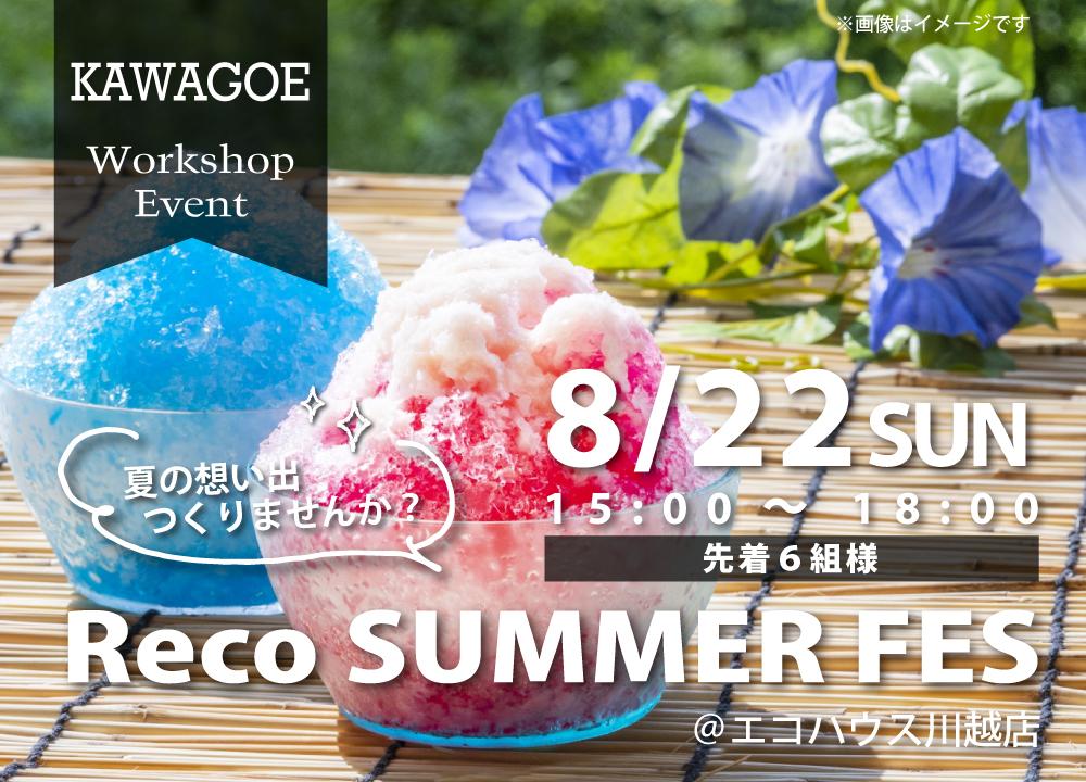 Reco SUMMER FES@川越店