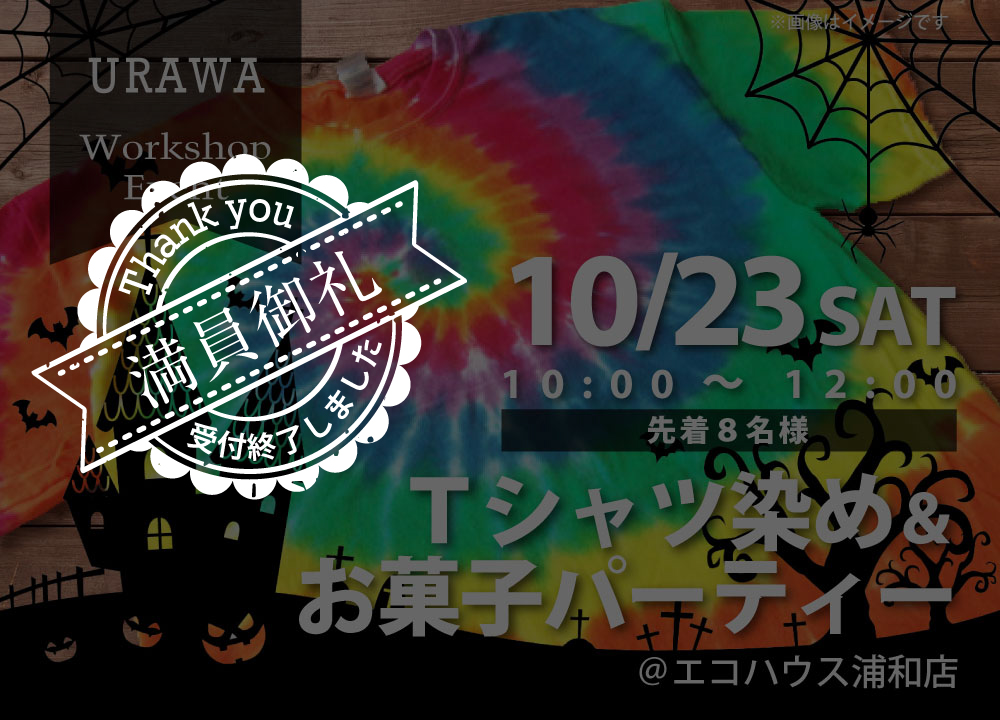 Tシャツ染め&<br>お菓子パーティー@浦和店