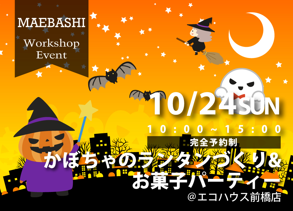 かぼちゃのランタンづくり& お菓子パーティー@前橋店